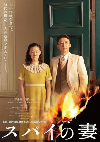 La última película de Kiyoshi Kurosawa : La mujer del espía